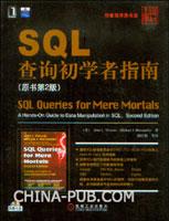 SQL查询初学者指南(原书第2版)