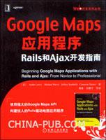(特价书)Google Maps应用程序:Rails和Ajax开发指南
