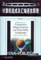 计算机组成及汇编语言原理(英文影印版)
