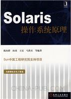 (特价书)Solaris操作系统原理
