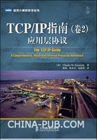 TCP/IP指南(卷2)应用层协议(TCP/IP领域的一部百科全书式的经典著作)[按需印刷]