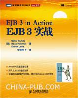 EJB 3实战(Amazon 五星盛誉巨著)[按需印刷]