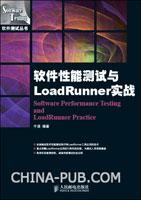 软件性能测试与LoadRunner实战 [按需印刷]