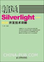 精通Silverlight:RIA开发技术详解
