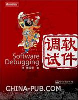 软件调试(十年一剑:在软件设计和系统开发第一线奋战多年的专家心得)(china-pub 全国首发)(08年度畅销榜NO.10)