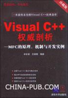 Visual C++权威剖析--MFC的原理、机制与开发实例