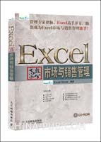 Excel 高效办公――市场与销售管理