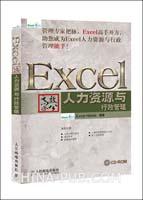 Excel 高效办公――人力资源与行政管理