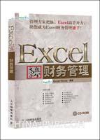 Excel 高效办公――财务管理