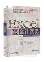 Excel 高效办公――会计实务