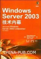 (特价书)Windows Server 2003技术内幕