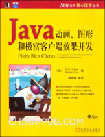 (特价书)Java动画、图形和极富客户端效果开发