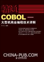 精通COBOL--大型机商业编程技术详解[按需印刷]