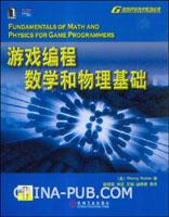 (特价书)游戏编程数学和物理基础