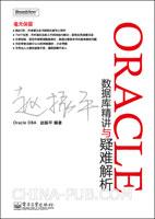 让Oracle跑得更快—Oracle 10g性能分析与优化思路