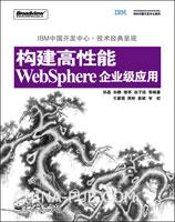 构建高性能WebSphere企业级应用