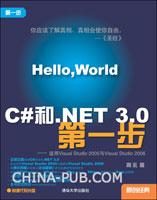 C#和.NET 3.0第一步--适用Visual Studio 2005与Visual Studio 2008
