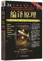 编译原理(原书第2版)(龙书)(12月1日china-pub全国独家首发)(09年度畅销榜TOP50)