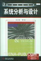 (特价书)系统分析与设计(英文影印版・第4版)