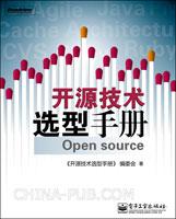 开源技术选型手册 (china-pub 首发)