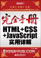 HTML+CSS+JavaScript实用详解