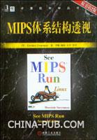(特价书)MIPS体系结构透视(原书第2版)