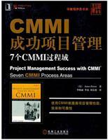 CMMI成功项目管理:7个CMMI过程域