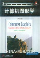 计算机图形学(英文影印版)