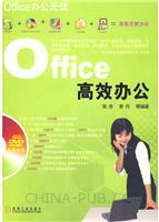 Office高效办公