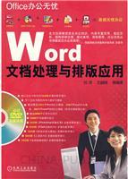 (特价书)Word文档处理与排版应用