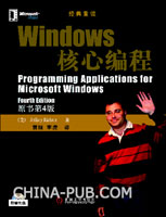Windows核心编程(原书第4版)