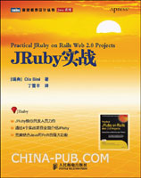 JRuby实战(jRuby之父鼎力推荐)