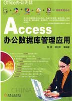 Access办公数据库管理应用[图书]