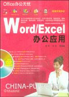 (特价书)Word/Excel办公应用
