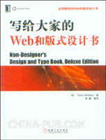 (特价书)写给大家的Web和版式设计书