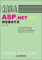 精通ASP.NET 3.5典型模块开发