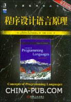 (特价书)程序设计语言原理(原书第8版)