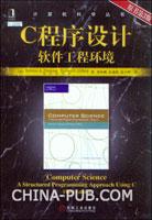 C程序设计--软件工程环境(原书第3版)