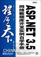 ASP.NET 3.5网络<a href=