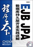EJB JPA数据库持久层开发实践详解
