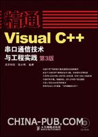 精通Visual C++串口通信技术与工程实践(第三版)[按需印刷]