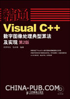 精通Visual C++数字图像处理典型算法及实现(第2版)