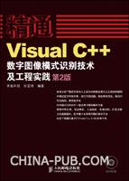 精通Visual C++数字图像模式识别技术及工程实践(第2版)