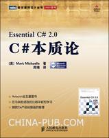 C#本质论(Amazon全五星图书)