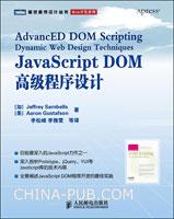 JavaScript DOM 高�程序�O�(目前最深入的JavaScript力作之一)[按需印刷]