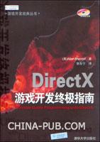 Direct X游戏开发终极指南