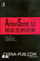 (特价书)ActionScript 3.0精彩范例词典