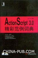 ActionScript 3.0精彩范例词典