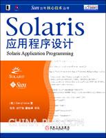 Solaris应用程序设计