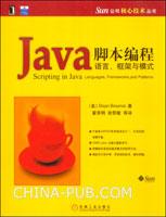 (特价书)Java脚本编程:语言、框架与模式